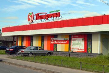 Торговый комплекс в Кудрово